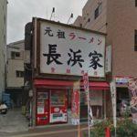 福岡のラーメンの「元祖ラーメン長浜家(1)」の看板が異常