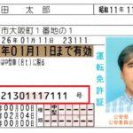 すぐに自分の免許証を確認したくなる!免許証の各番号の秘密