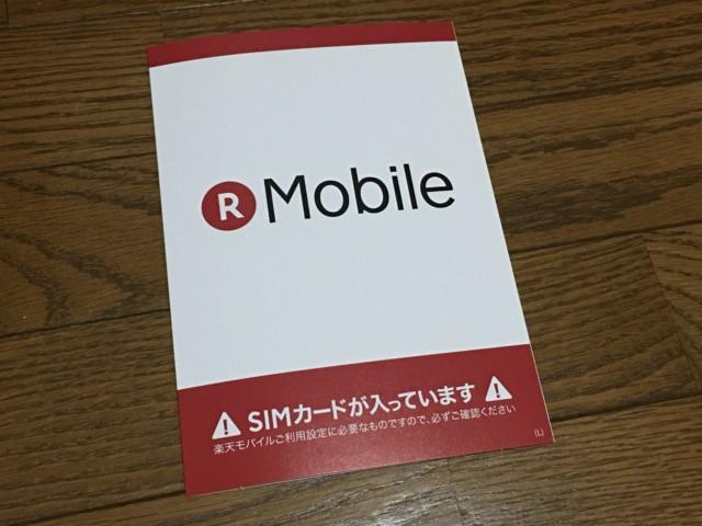 楽天モバイル開通のためのSIM