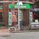 【モスバーガーの迷走】モスバーガー新メニューマルデピザはもうなんだかわからない
