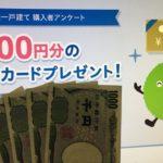 ほんの数分で5,000円稼ぐ裏技があった!