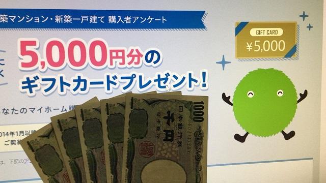 5,000円もらえる