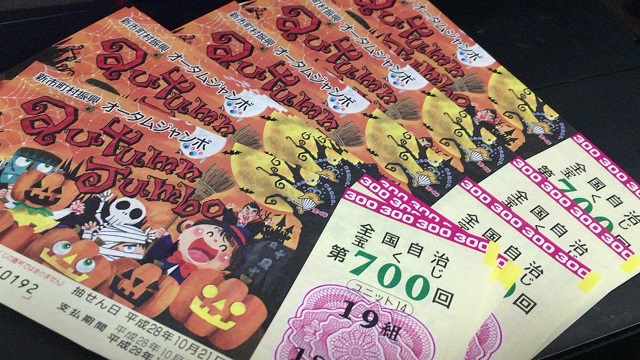 宝くじの当たる確率