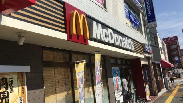 マクドナルドの裏技