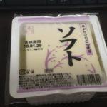 【豆腐の違い】普通の豆腐と充填豆腐はどちらがおいしいか